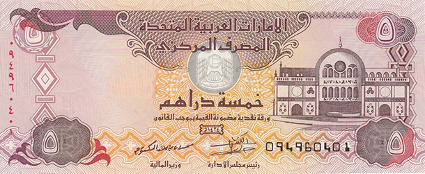 Uae Dirham Dubai Currency Aed This Is My Dubai